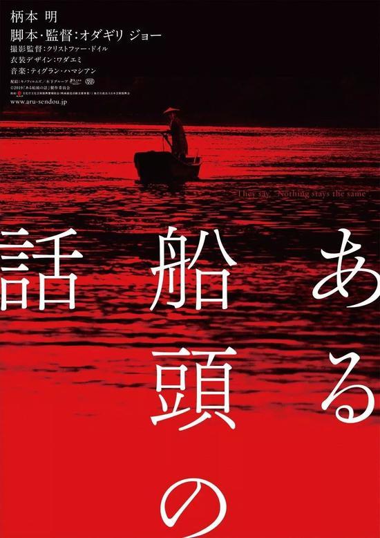《一个船夫的故事》海报