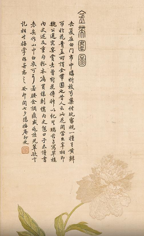 赵慧君传世刺绣《金带围图》有个这样的温馨故事