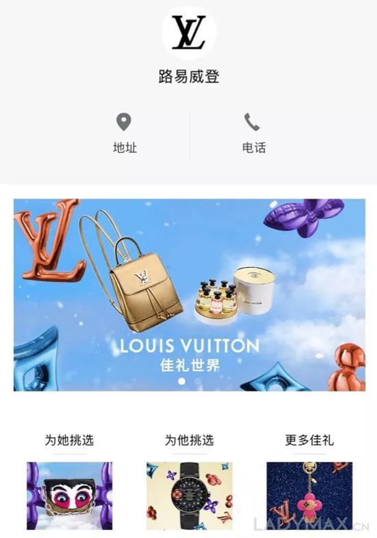 微信开始刺进马云的后花园,图为LV在微信的官方精品店