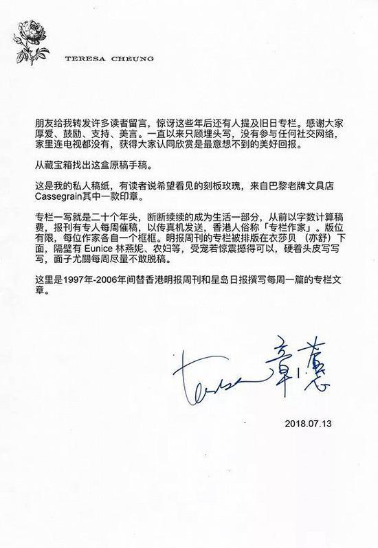 章小蕙的私人稿纸 图片来源:章小蕙微信公众号