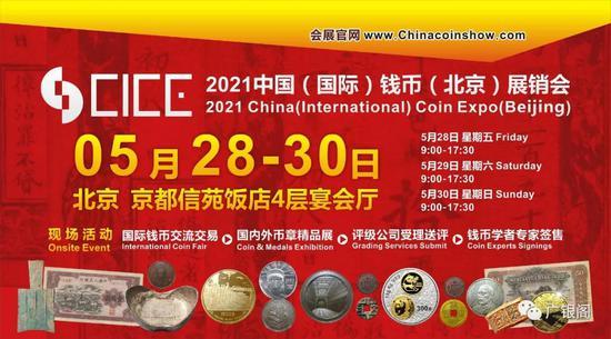 2021CICE中國(國際)錢幣(北京)展銷會28日舉辦