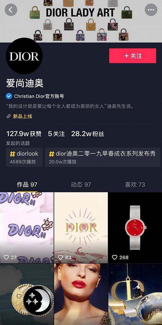 Dior抖音官方账号