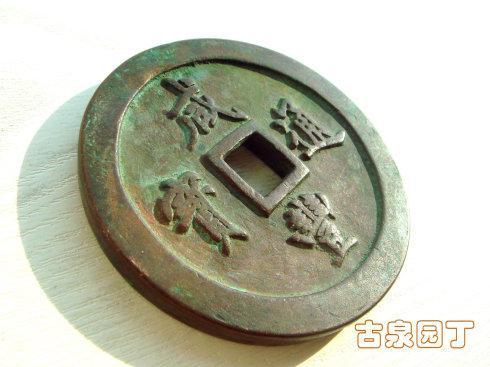 3、钱币的厚度7.5毫米。钱币很厚,是为了稳定把持,操作印模。