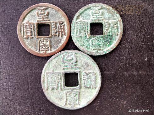 6、金国至宁元宝出谱钱币折二钱。不同锈色的子钱。
