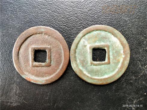 7、金国出谱钱币--天眷元宝篆书样钱和小平钱。