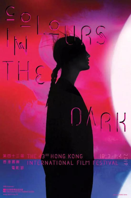 2018年香港国际电影节