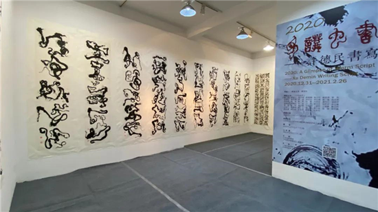 见证虫书 许德民书写艺术展在上海举行
