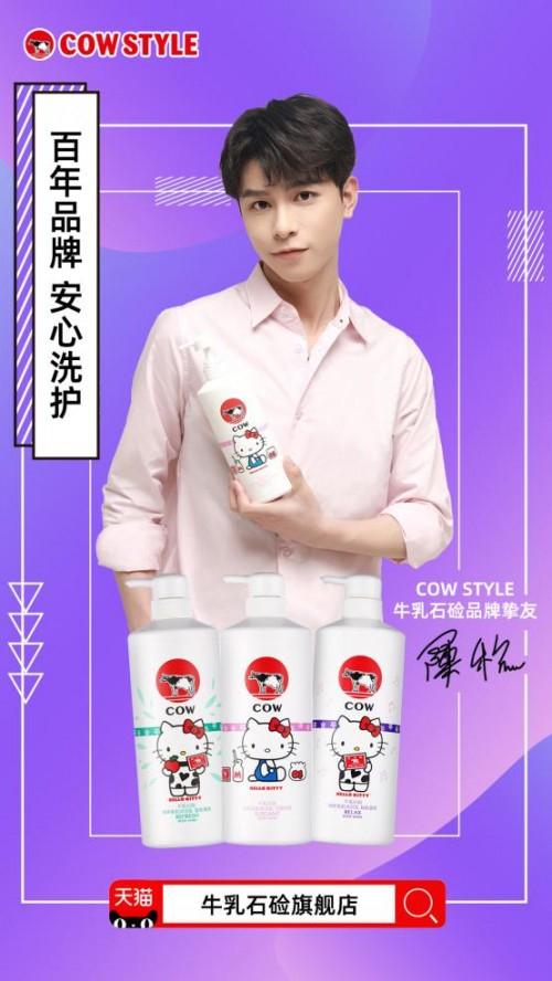 COW STYLE牛乳石硷携手品牌挚友陈稳
