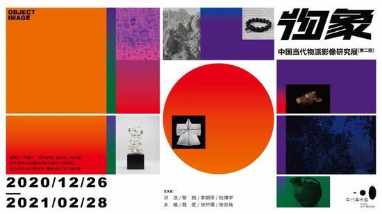 展覽推薦 | 物象——中國當代物派影像研究展