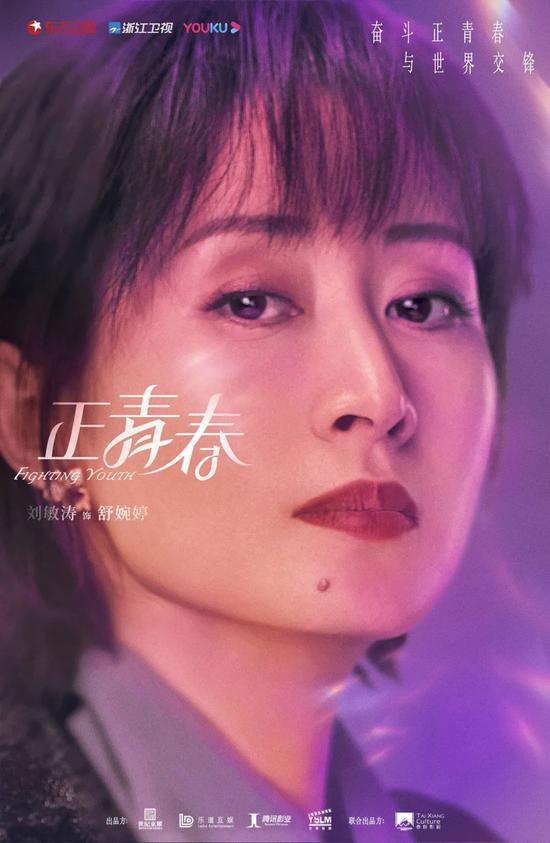 殷桃刘敏涛的霸气好绝 谁说女演员就只能少女到底?