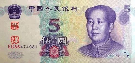 塑料钞最快今年发行 5元纸币已开始上涨-红色收藏