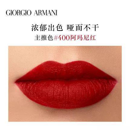 *图片来自阿玛尼美妆官方旗舰店