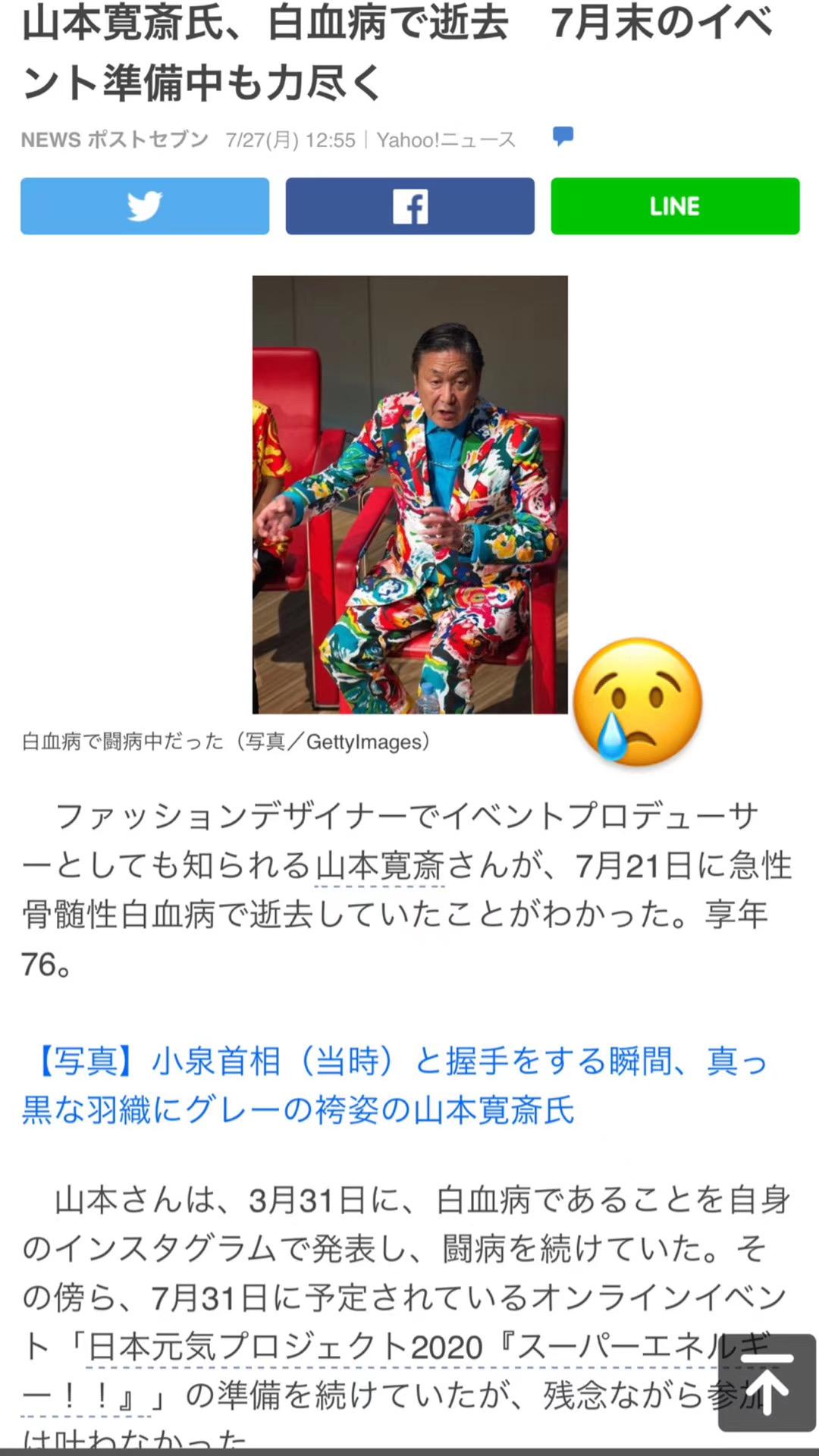 日本鬼才设计师山本宽斋病逝 享年76岁