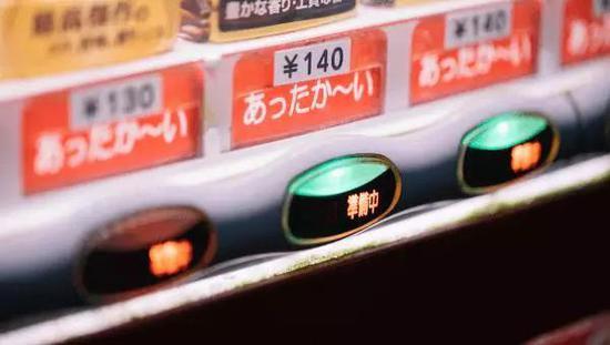 为了日常冷热饮用习惯,日本自动贩售机的热饮温度一般设置为55℃,常温为20℃,冷饮为5℃。