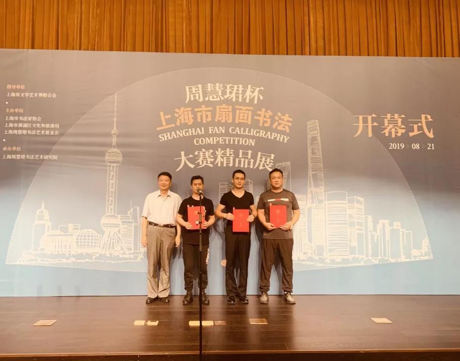 上海市文史研究馆馆长郝铁川   为一等奖作者颁奖▲   获奖者分别为:陈志轩、郭礼、苏奎。