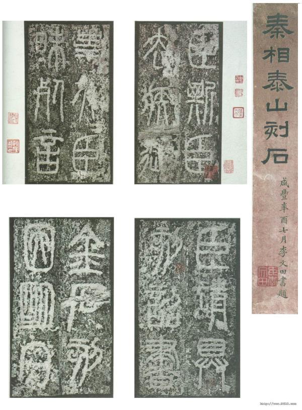 李斯泰山刻石 北京故宫博物院藏明拓本