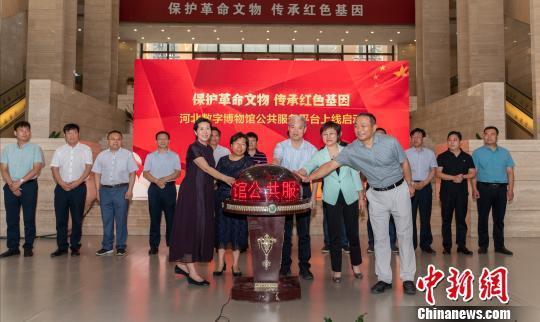 """河北数字博物馆公共服务平台"""" 正式上线 杜船摄 摄"""