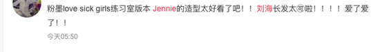 Jennie的刘海滤镜 原来是她的气场开挂新招数