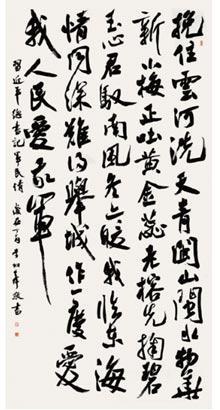 李炯峰作品《爱国主义诗百篇——<军民情>》