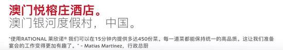 ▲ 很多酒店和餐厅都在用,官网上说澳门悦榕庄15分钟可做450份餐;