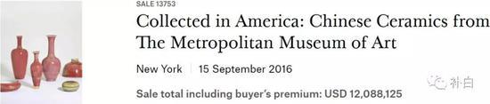 2016年9月纽约佳士得大都会藏瓷专场 ?Christie's New York