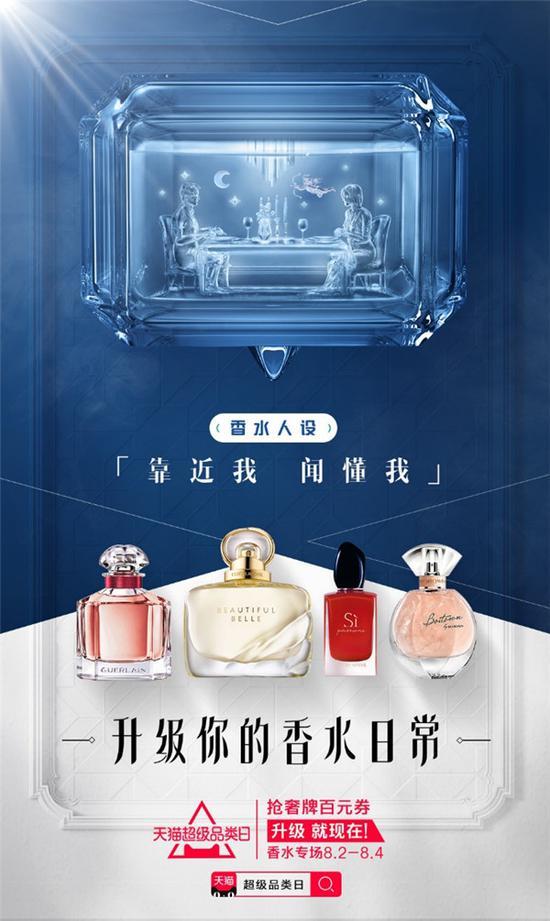 升级你的香水日常天猫超级品类日引领消费新认知