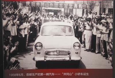 """""""档案见证北京""""展览展示的1958年6月""""井冈山""""小轿车在北京诞生的照片。"""