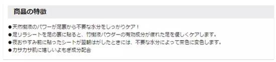 日本松本清药妆店对同款产品的介绍