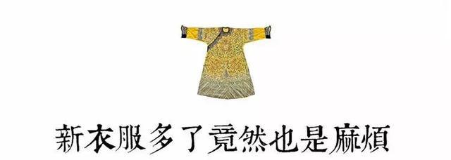 紫禁城里的皇帝自然是不缺新衣服的,可谁知皇帝心里换衣服的苦呢?
