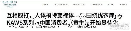 美国杂志《商业内幕》的日本版网站报道