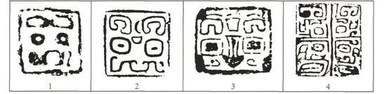 图七 三件商代饕餮纹印