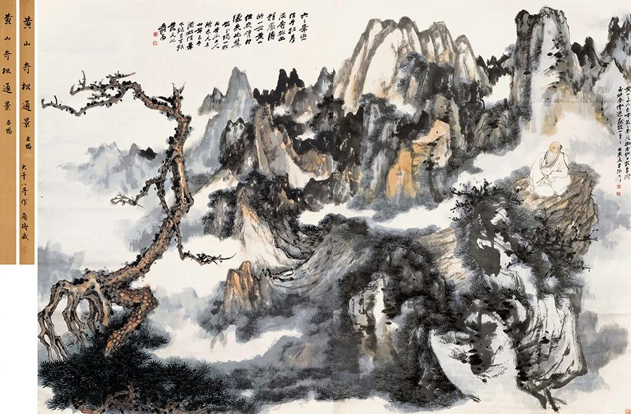 张大千《黄山奇松通景》1962年作 立轴成交价:5750万元