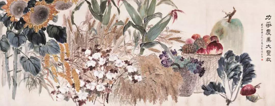《力争农业大丰收》 北京中国画院花鸟组 141.5×361 cm 纸本设色 北京画院藏