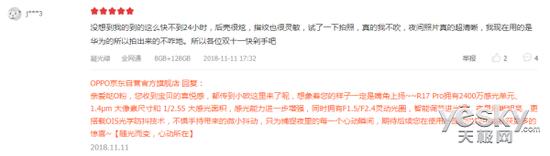 京东官网部分截图