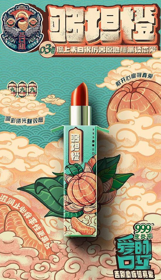999皮炎平推出口红系列:鹤顶红、夕阳红和够坦橙也挺美