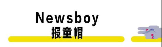 'Newsboy �C 报童帽'是Flat Cap的升级版本。