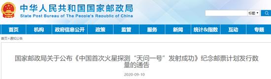 中国邮政将在9月26日临时增发纪念邮票一套一枚