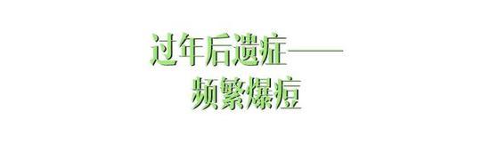 春节留下的赘肉和痘痘 怎么躺着让它们消失?