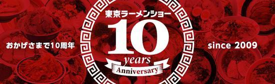 东京拉面展10周年