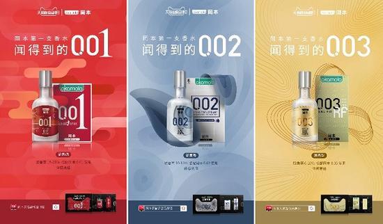 薄×香的CP打造品牌立体新感知