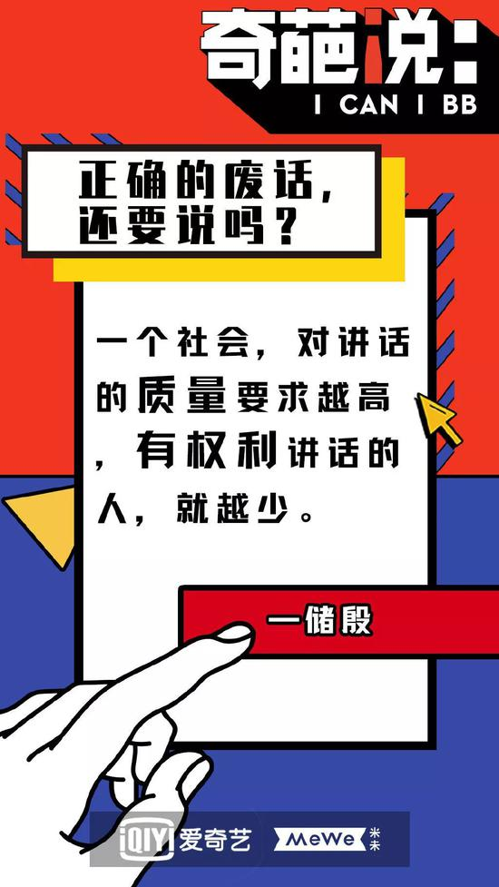 图片来源于微博@奇葩说官方微博