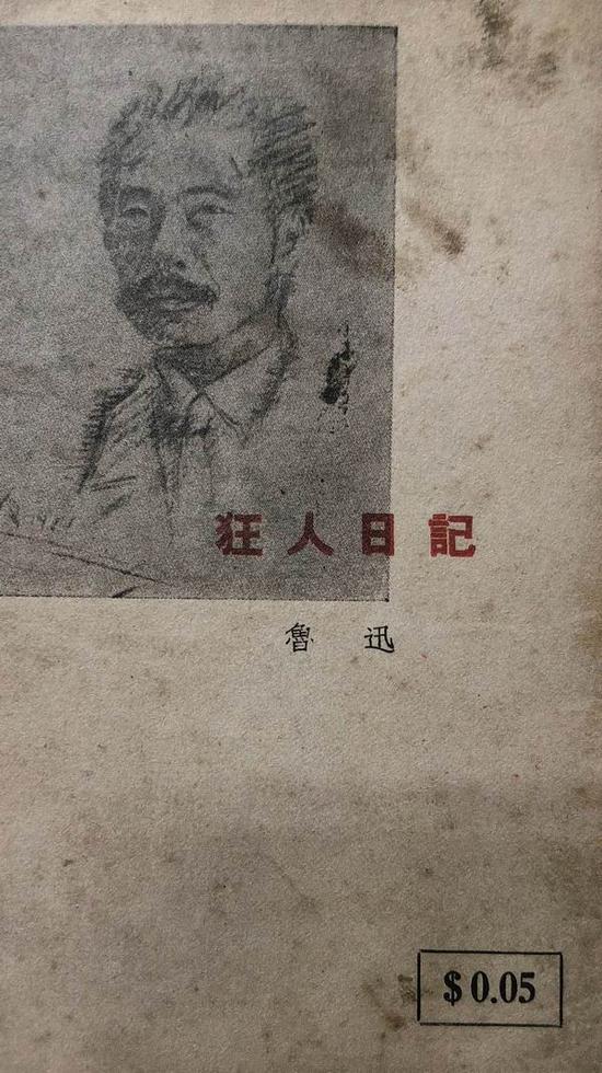 《狂人日记》拉丁新文字版封底