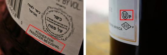 蔻修葡萄酒的标志:严格制作规定的遵循蔻修葡萄酒,会在酒标上有所标记,让犹太教信徒们方便辨识。