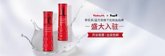 宝藏小众护肤品来了 日式元气皮肤卫士养乐多化妆品