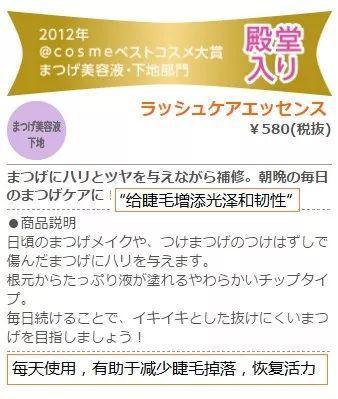 """来自井田日本官网,橙框内为笔者中文翻译。日本官网描述强调的是修复、减少睫毛掉落,没有""""睫毛二次生长""""的描述,也没有效果对比。"""
