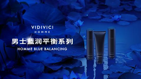 VIDIVICI针对男性护肤习惯推出基础护肤系列男线全新蓝润男士系列