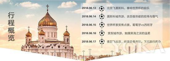 2018世界杯6日双城游,球票+双城游33900元/人