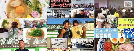 日本拉面协会官网轮转图展示