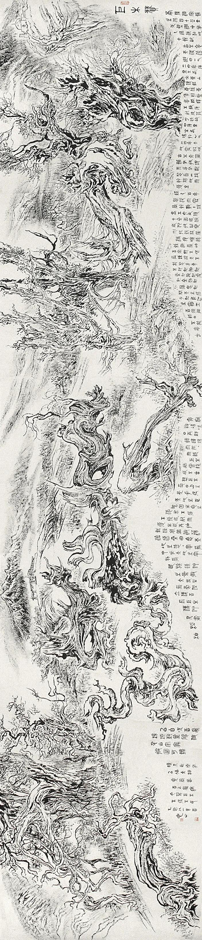 张仃《巨木赞》 94 厘米×440厘米 1981年