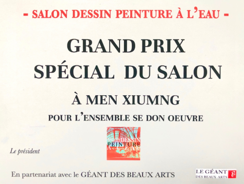 巴黎大皇宫国际艺术沙龙展特别大奖获奖证书